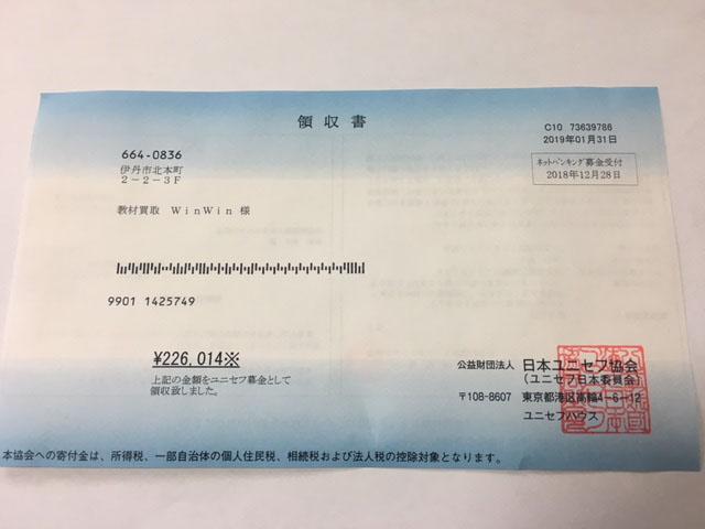 2017年度、公益財団法人日本ユニセフへ201,055円の寄付をさせていただきました。