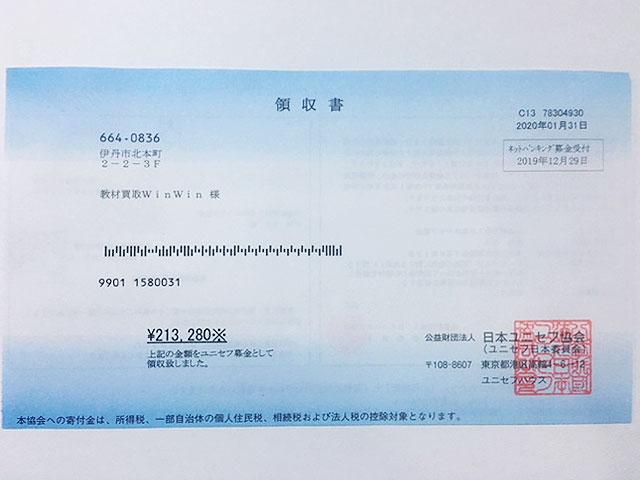 2018年度、公益財団法人日本ユニセフへ226,014円の寄付をさせていただきました。