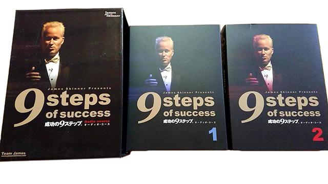 成功の9ステップ 買取