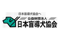 日本盲導犬協会へ